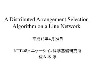 A Distributed Arrangement Selection Algorithm on a Line Network