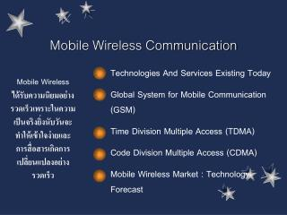 Mobile Wireless Communication