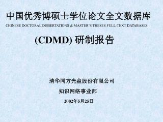 中国优秀博硕士学位论文全文数据库 CHINESE DOCTORAL DISSERTATIONS & MASTER'S THESES FULL-TEXT DATABASES