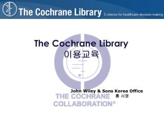 The C ochrane Library  이용교육