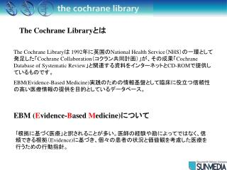 The Cochrane Library とは