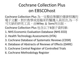 Cochrane Collection Plus on EBSCOhost