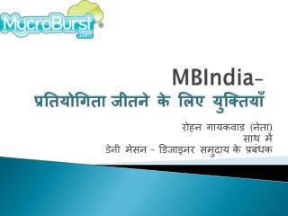Hindi Webinar at Mycroburst