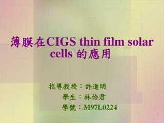 薄膜在 CIGS thin film solar cells  的應用