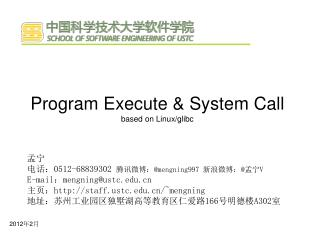 Program Execute &  System  Call  based on Linux/glibc