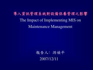 導入資訊管理系統對設備保養管理之影響 The Impact of Implementing MIS on  Maintenance Management 報告ä