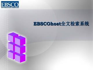EBSCOhost 全文检索系统