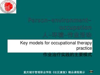 Key models for occupational therapy practice 作业治疗实践的主要模式