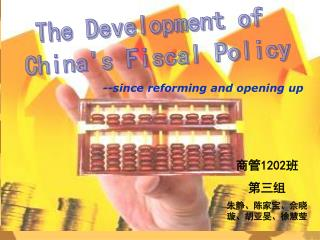 The Development of  China's Fiscal Policy
