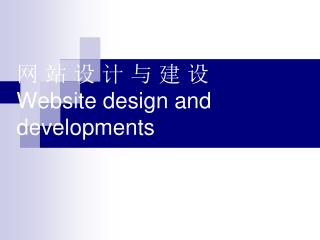 网 站 设 计 与 建 设 Website design and developments