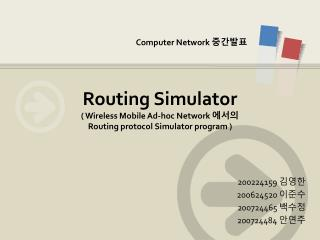 Routing Simulator ( Wireless Mobile Ad-hoc Network  에서의 Routing protocol Simulator program )