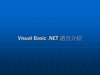 Visual Basic .NET  語言介紹
