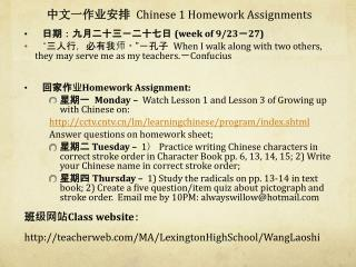 中文一作业安排 Chinese 1  Homework Assignments