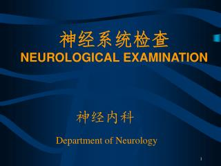 神经系统检查 NEUROLOGICAL EXAMINATION