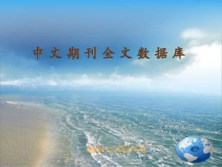 湘潭大学图书馆
