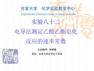 吉首大学  化学实验教学中心 Experimental Chemistry Center of Jishou University