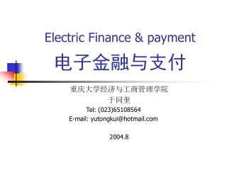 Electric Finance & payment 电子金融与支付