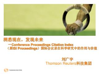 洞悉现在,发现未来 - Conference Proceedings Citation Index (原 ISI Proceedings )国际 会议录在科å­