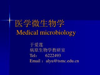 ??????  Medical microbiology