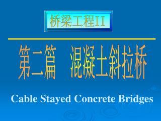 桥梁工程 II