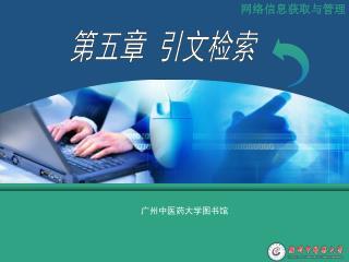 广州中医药大学图书馆