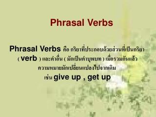 Phrasal Verbs คือ กริยาที่ประกอบด้วยส่วนที่เป็นกริยา