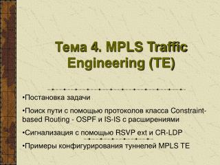 ???? 4 . MPLS Traffic Engineering (TE)
