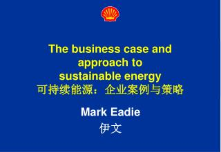 The business case and  approach to  sustainable energy 可持续能源:企业案例与策略
