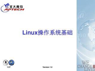 Linux 操作系统基础