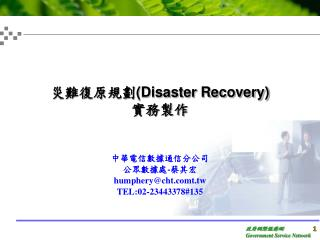 ?????? (Disaster Recovery) ????