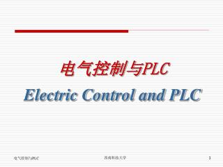 电气控制与 PLC Electric Control and PLC
