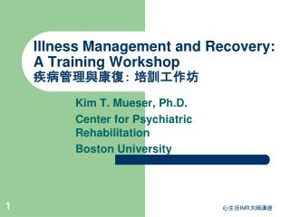 Illness Management and Recovery: A Training Workshop 疾病管理與康復: 培訓工作坊