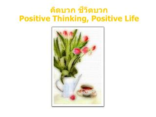 Positive Thinking, Positive Life