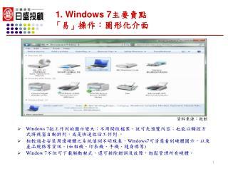 1. Windows 7 主要賣點 「易」 操作:圖形化介面