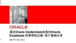 ?? Oracle GoldenGate ??? Oracle Exadatade  ?????? : ??????