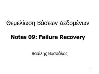 Θεμελίωση Βάσεων Δεδομένων Notes 09: Failure Recovery
