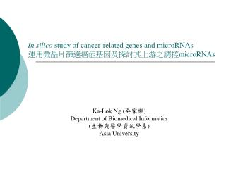 In silico  study of cancer-related genes and microRNAs 運用微晶片篩選癌症基因及探討其上游之調控 microRNAs