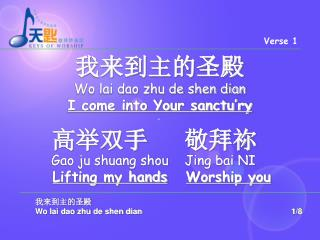 我来到主的圣殿 Wo lai dao zhu de shen dian I come into Your sanctu'ry 高举双手 敬拜祢