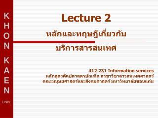 412 231  Information services หลักสูตรศิลปศาสตรบัณฑิต สาขาวิชาสารสนเทศศาสตร์