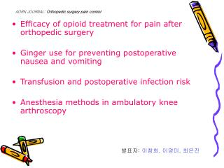 Efficacy of opioid treatment for pain after orthopedic surgery