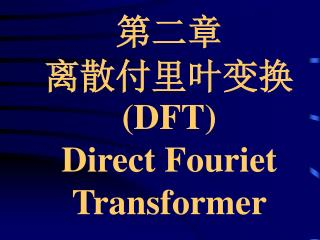 ??? ???????( DFT) Direct Fouriet Transformer