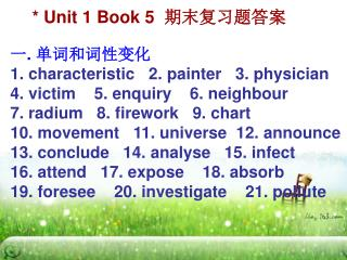一 .  单词和词性变化 characteristic   2. painter   3. physician 4. victim    5. enquiry    6. neighbour