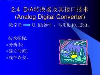 2.4 D/A 转换器及其接口技术 ( Analog Digital Converter)