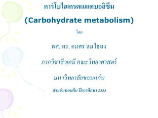 ??????????????????????? (Carbohydrate metabolism) ??? ?? .  ??. ???? ??????