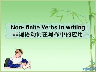 Non- finite Verbs in writing ????????????