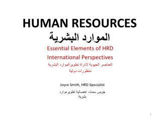 HUMAN RESOURCES ??????? ???????