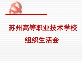 苏州高等职业技术学校 组织生活会