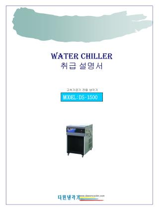 WATER CHILLER ?? ???