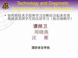 Technology and  Diagnostic Assessment in   Lang Acquisition