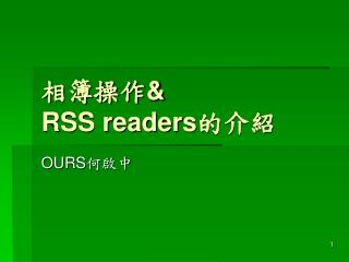 相簿操作 &  RSS readers 的介紹